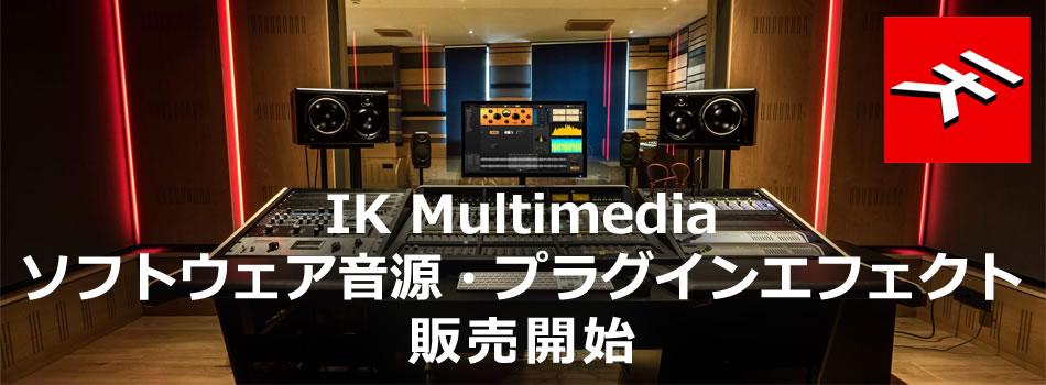 IK multimedia販売開始